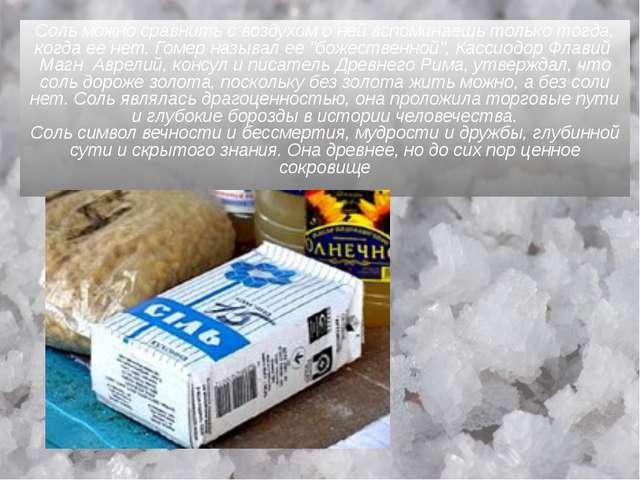 Соль можно сравнить с воздухом о ней вспоминаешь только тогда, когда ее нет....