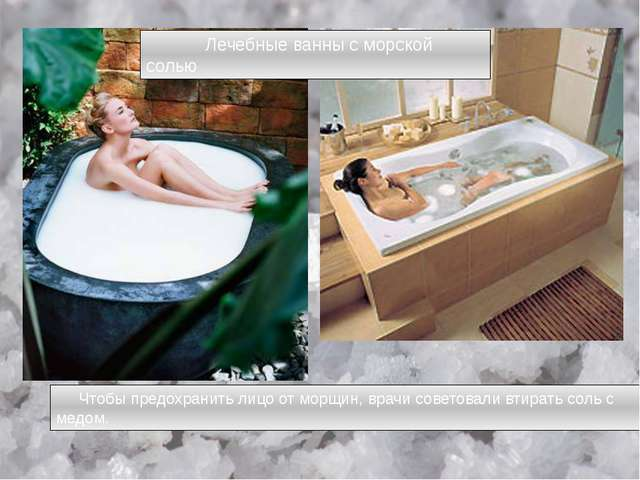 Лечебные ванны с морской солью Чтобы предохранить лицо от морщин, врачи сове...
