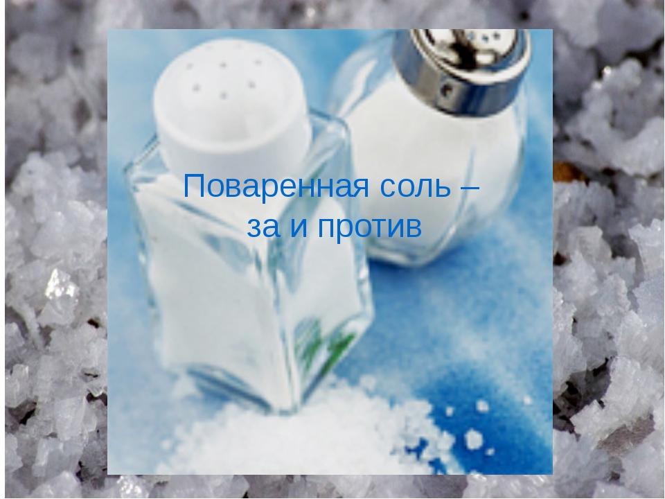 Поваренная соль – за и против