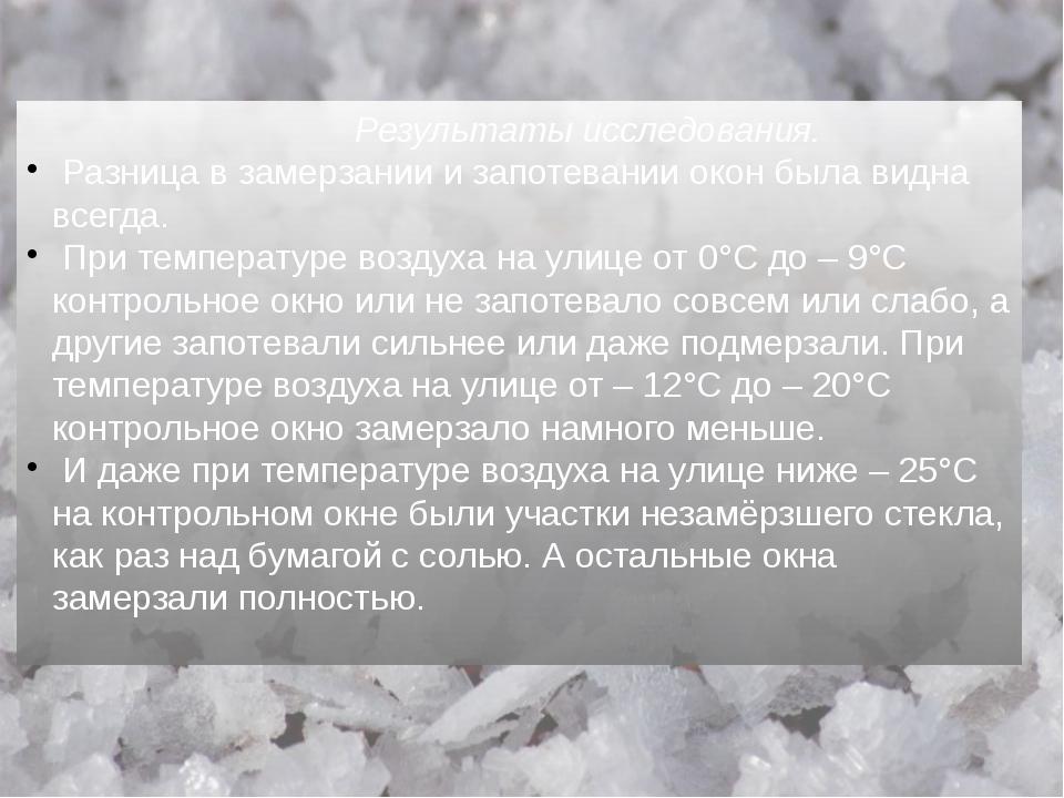 Результаты исследования. Разница в замерзании и запотевании окон была видна...