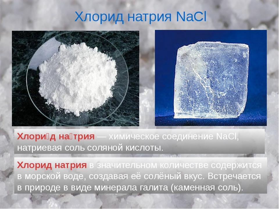 Хлорид натрия NaCl Хлори́д на́трия — химическое соединение NaCl, натриевая со...