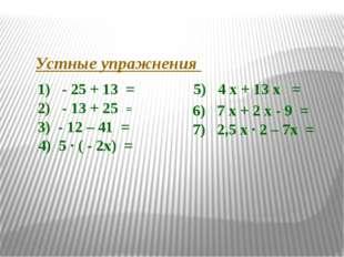 Устные упражнения 1) - 25 + 13 = 2) - 13 + 25 = 3) - 12 – 41 = 4) 5 · ( - 2х)