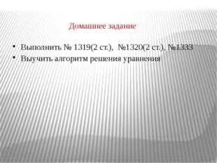 Домашнее задание Выполнить № 1319(2 ст.), №1320(2 ст.), №1333 Выучить алгори