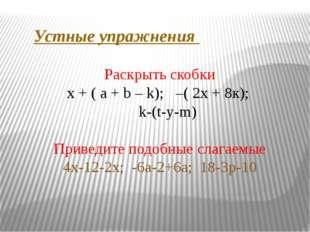 Раскрыть скобки х + ( а + b – k); –( 2х + 8к); k-(t-y-m) Приведите подобные с