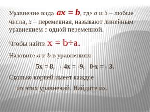 Уравнение вида ах = b, где а и b – любые числа, х – переменная, называют лине