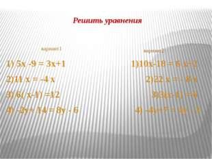 Решить уравнения вариант1 1) 5х -9 = 3х+1 2)11 х = -4 х 3) 6( х-1) =12 4) -2у