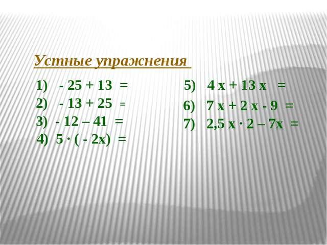 Устные упражнения 1) - 25 + 13 = 2) - 13 + 25 = 3) - 12 – 41 = 4) 5 · ( - 2х)...