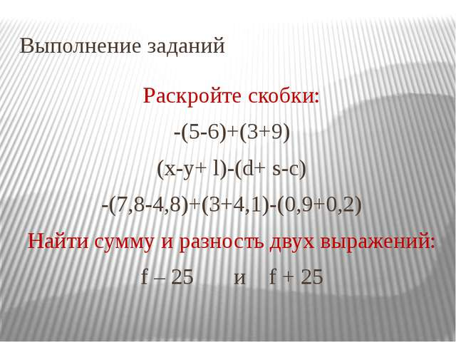 Выполнение заданий Раскройте скобки: -(5-6)+(3+9) (х-y+ l)-(d+ s-c) -(7,8-4,8...