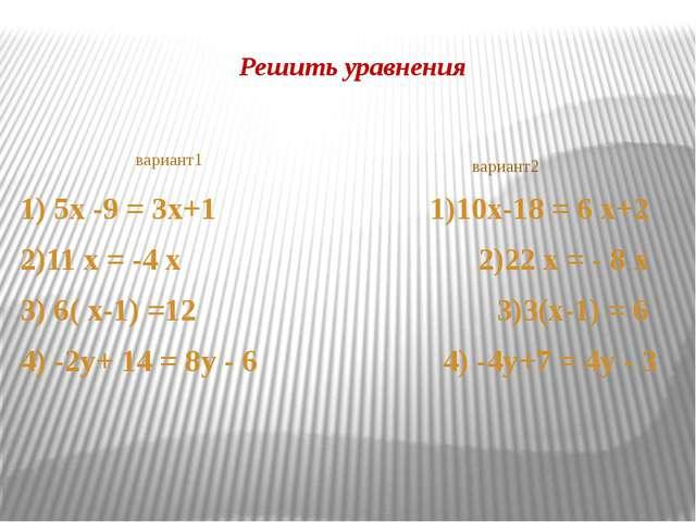 Решить уравнения вариант1 1) 5х -9 = 3х+1 2)11 х = -4 х 3) 6( х-1) =12 4) -2у...