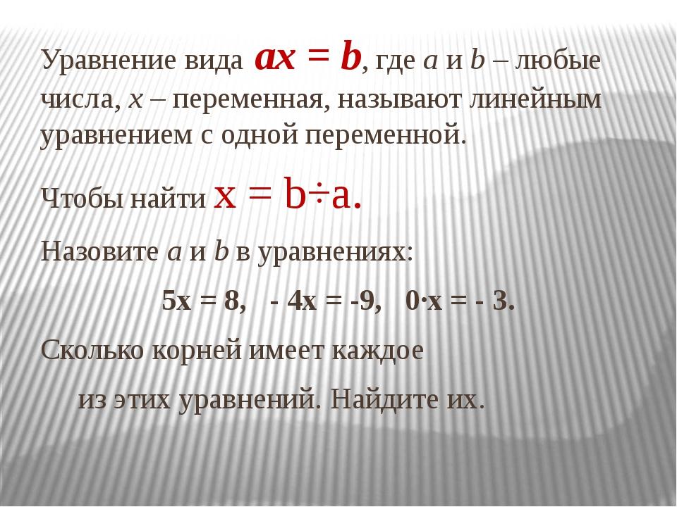 Уравнение вида ах = b, где а и b – любые числа, х – переменная, называют лине...