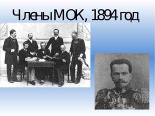 Члены МОК, 1894 год