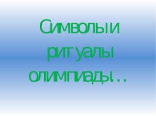 Символы и ритуалы олимпиады…