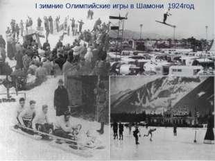 I зимние Олимпийские игры в Шамони 1924год
