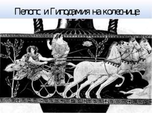 Пелопс и Гиподамия на колеснице