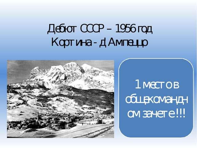 Дебют СССР – 1956 год Кортина - д' Ампеццо 1 место в общекомандном зачете !!!