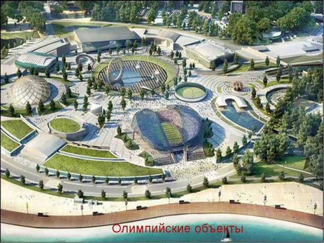 Олимпийские объекты