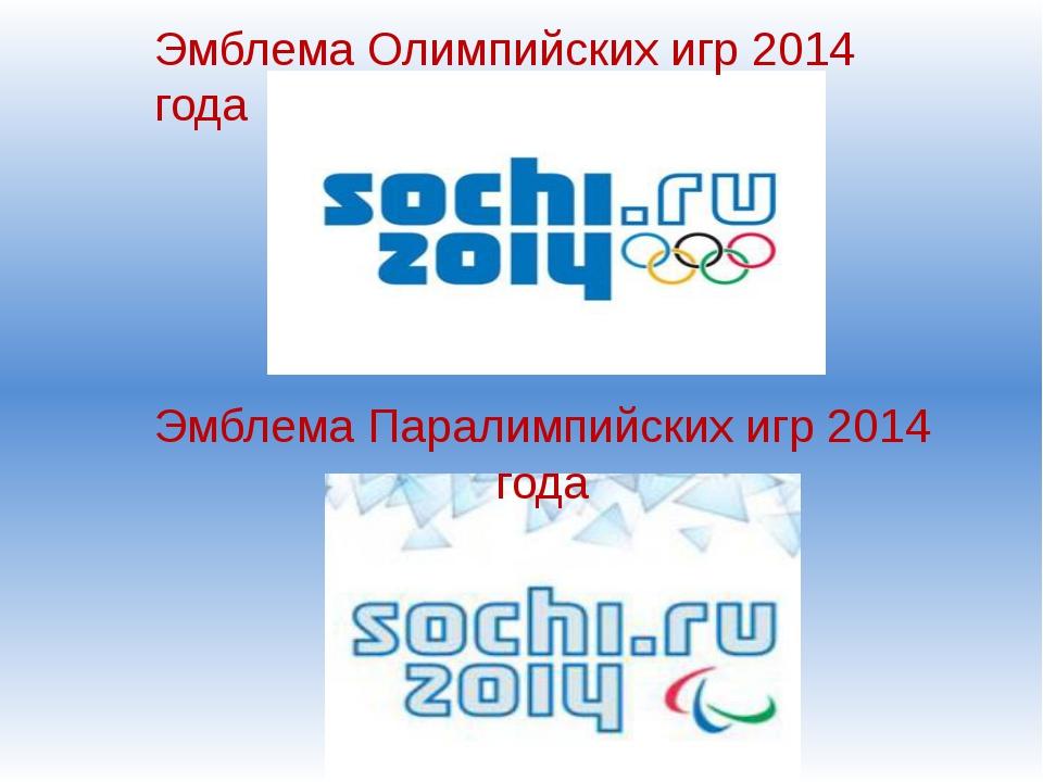 Эмблема Олимпийских игр 2014 года Эмблема Паралимпийских игр 2014 года