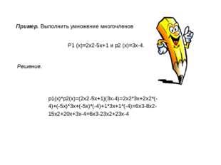 Пример. Выполнить умножение многочленов P1 (x)=2x2-5x+1 и p2 (x)=3x-4. Решени