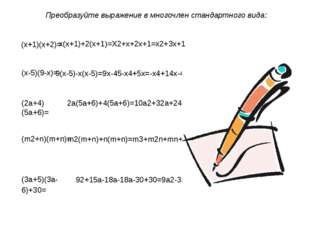 Преобразуйте выражение в многочлен стандартного вида: (x+1)(x+2)= x(x+1)+2(x+