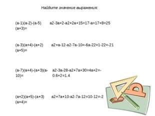 Найдите значение выражения: (a-1)(a-2)-(a-5)(a+3)= a2-3a+2-a2+2a+15=17-a=17+8