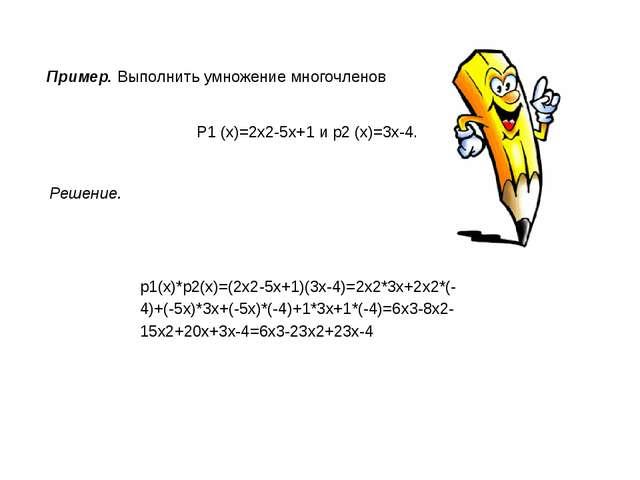 Пример. Выполнить умножение многочленов P1 (x)=2x2-5x+1 и p2 (x)=3x-4. Решени...