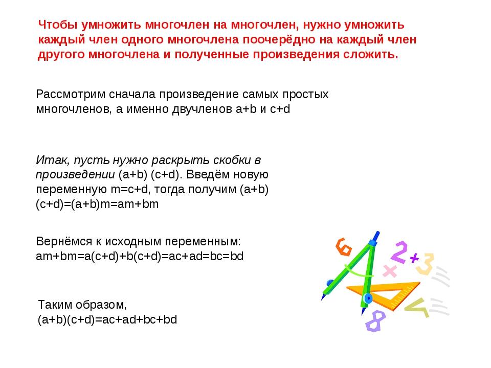 Чтобы умножить многочлен на многочлен, нужно умножить каждый член одного мног...