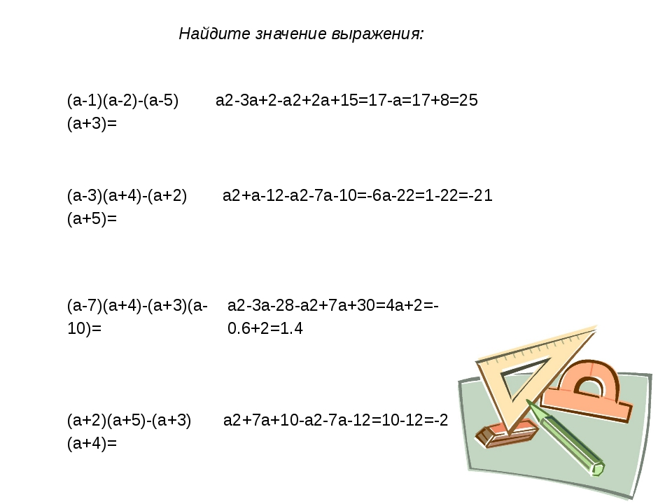 Найдите значение выражения: (a-1)(a-2)-(a-5)(a+3)= a2-3a+2-a2+2a+15=17-a=17+8...