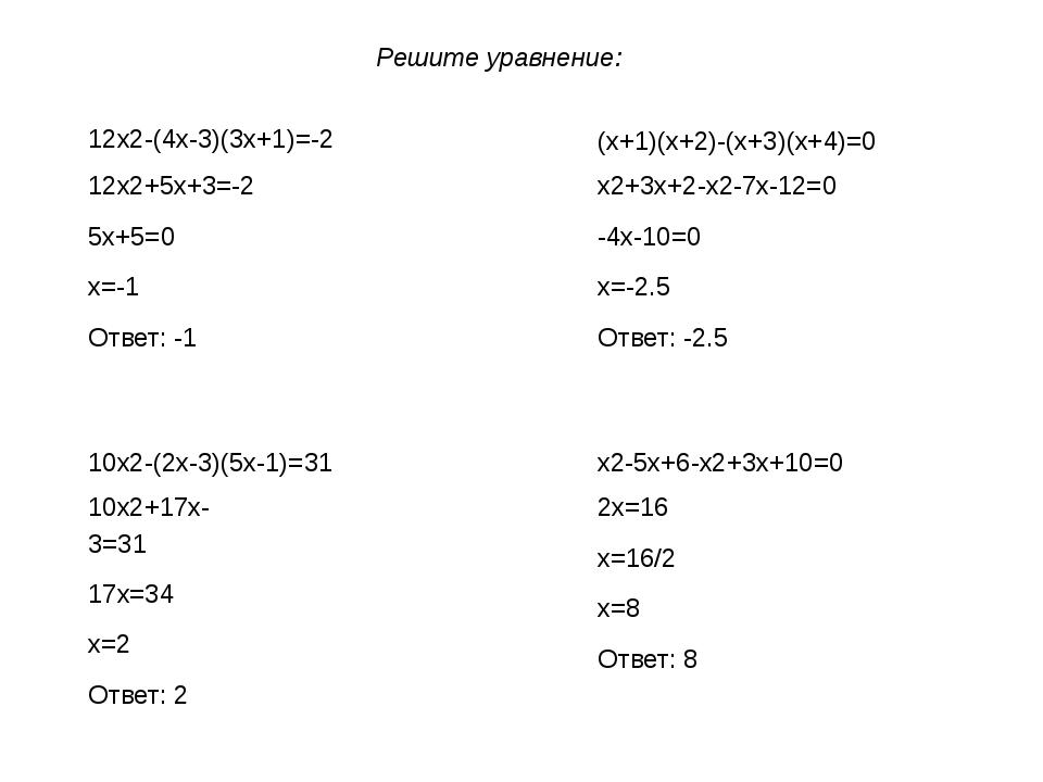 Решите уравнение: 12x2-(4x-3)(3x+1)=-2 12x2+5x+3=-2 5x+5=0 x=-1 Ответ: -1 (x+...