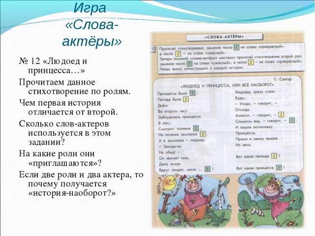 Игра «Слова-актёры» № 12 «Людоед и принцесса…» Прочитаем данное стихотворение...