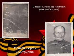 Исаков Сергей Дмитриевич Мирсанов Александр Никитович (Максим Кашкевич)