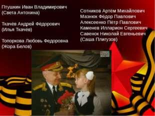 Птушкин Иван Владимирович (Света Антохина) Ткачёв Андрей Фёдорович (Илья Ткач