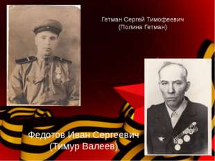 Федотов Иван Сергеевич (Тимур Валеев) Гетман Сергей Тимофеевич (Полина Гетман)