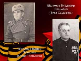 Шалимов Владимир Иванович (Вика Саушкина) Третьяков Виктор Павлович (Стёпа Тр