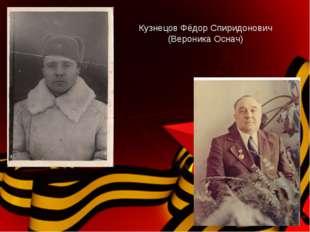Кузнецов Фёдор Спиридонович (Вероника Оснач)