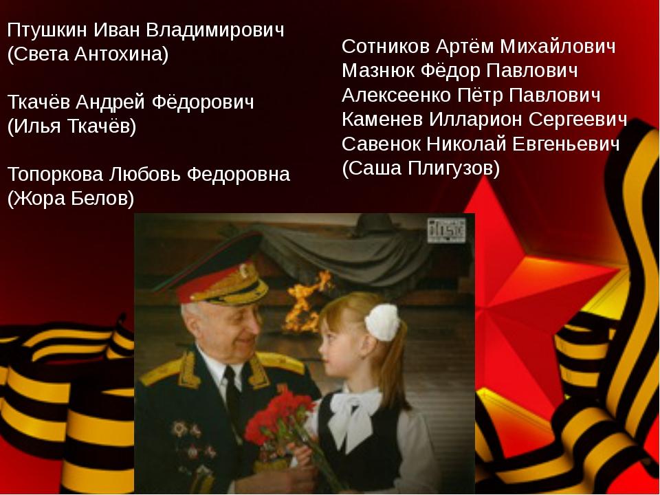 Птушкин Иван Владимирович (Света Антохина) Ткачёв Андрей Фёдорович (Илья Ткач...