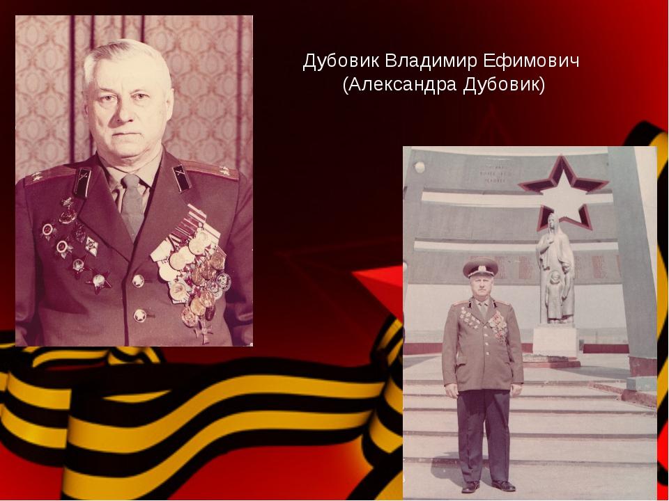 Дубовик Владимир Ефимович (Александра Дубовик)