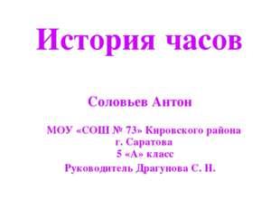 История часов Соловьев Антон МОУ «СОШ № 73» Кировского района г. Саратова 5