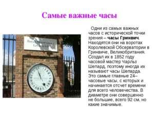 Самые важные часы Одни из самых важных часов с исторической точки зрения – ча