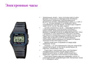 Электронные часы Электронные часы́ — часы, в которых для отсчёта времени испо