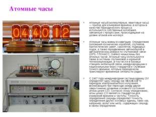 Атомные часы Атомные часы́ (молекулярные, квантовые часы) — прибор для измере