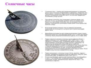 Солнечные часы Солнечные часы — прибор для определения времени по изменению д