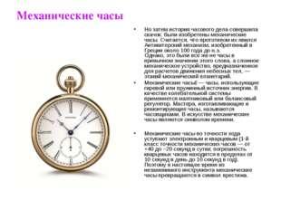 Механические часы Но затем история часового дела совершила скачок: были изобр