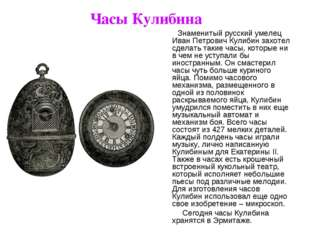 Часы Кулибина Знаменитый русский умелец Иван Петрович Кулибин захотел сделать