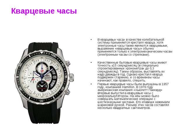 Кварцевые часы В кварцевых часах в качестве колебательной системы применяется...