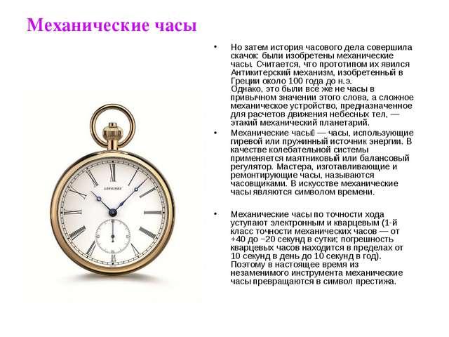 Механические часы Но затем история часового дела совершила скачок: были изобр...