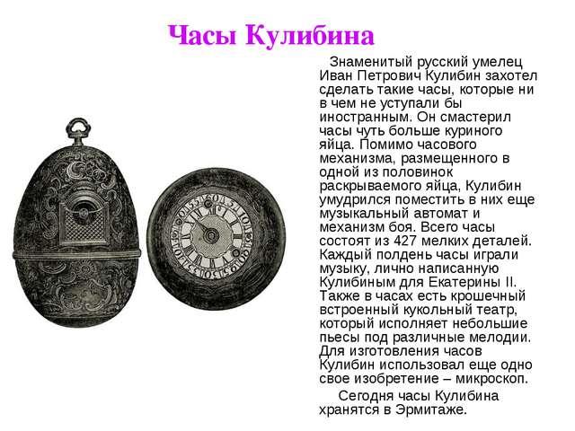 Часы Кулибина Знаменитый русский умелец Иван Петрович Кулибин захотел сделать...