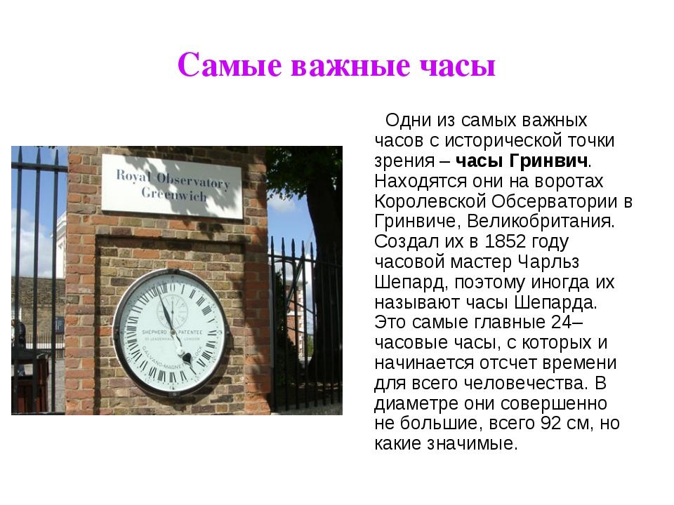 Самые важные часы Одни из самых важных часов с исторической точки зрения – ча...
