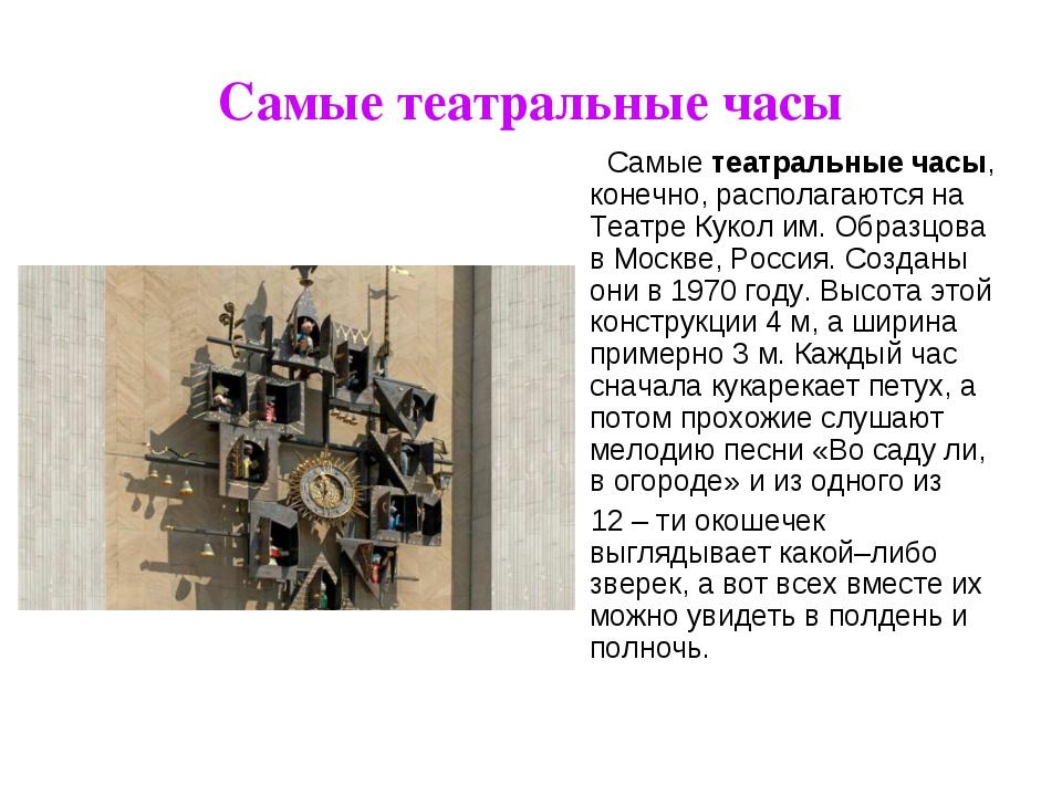 Самые театральные часы Самые театральные часы, конечно, располагаются на Теат...
