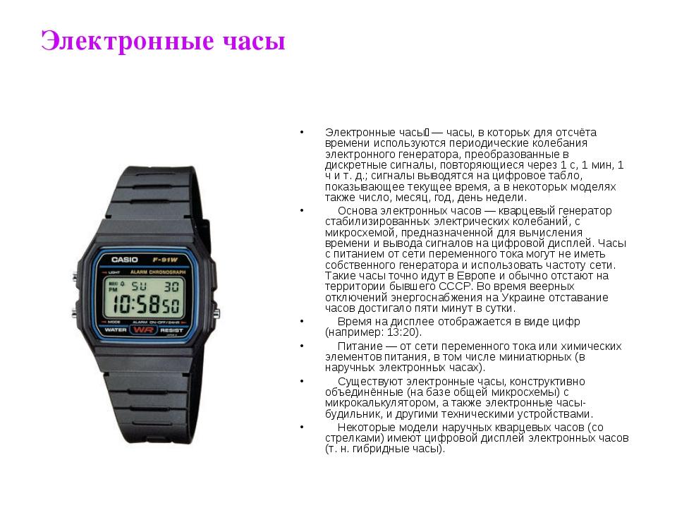 Электронные часы Электронные часы́ — часы, в которых для отсчёта времени испо...
