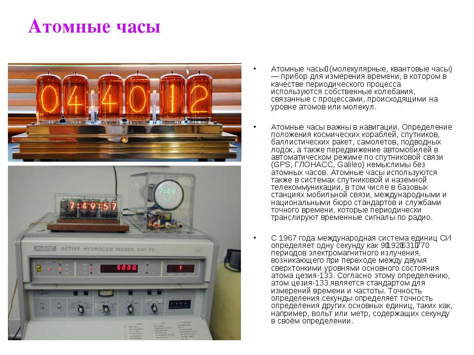 Атомные часы Атомные часы́ (молекулярные, квантовые часы) — прибор для измере...